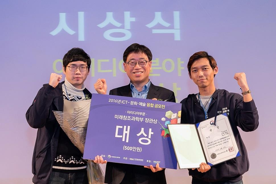 아이디어 분야 대상을 수상한 송지혁 씨 팀
