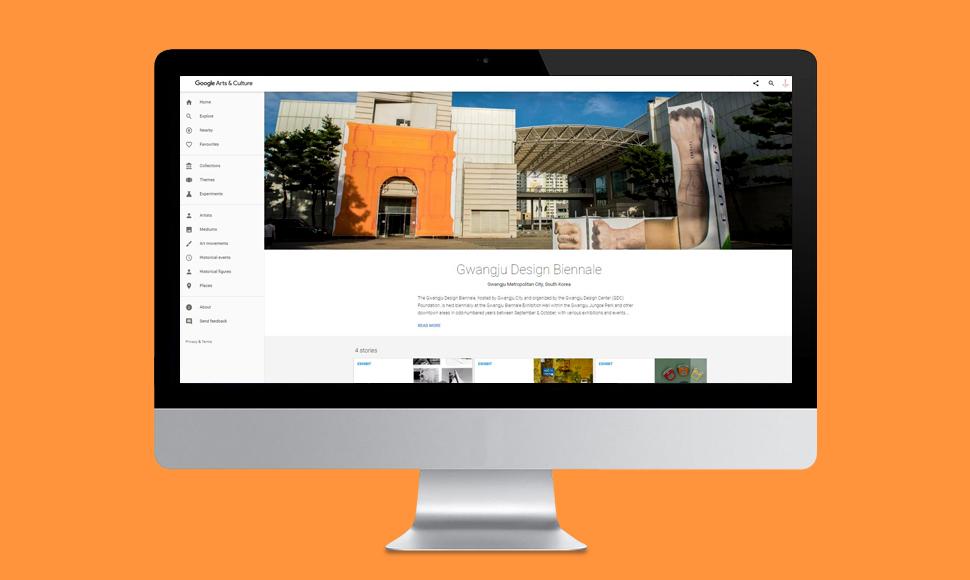 구글 아트 앤 컬처 2017광주디자인비엔날레 페이지 모습 (사진 제공: 광주디자인비엔날레)