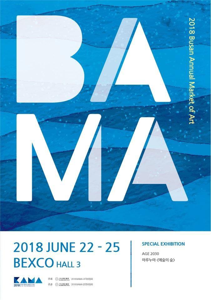 2018 BAMA 부산국제화랑아트페어(사진 제공: 2018 BAMA)