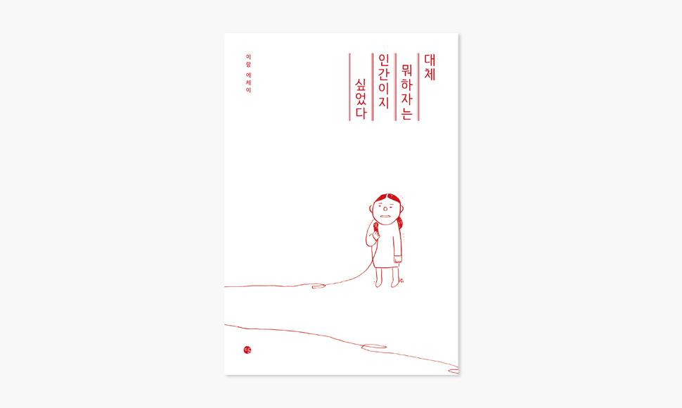 책 〈대체 뭐하자는 인간이지 싶었다〉의 표지이미지 (사진 제공: 출판사 달)