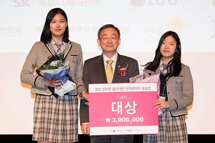 방송통신위원회 최성준 위원장과 대상을 수상한 정다경/이수영 학생