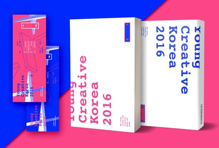 YCK 2016 도록과 티켓 디자인