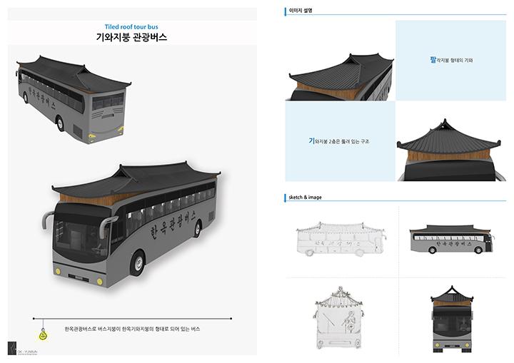 한옥 버스 디자인(사진제공: 옥윤선특허디자인그룹)