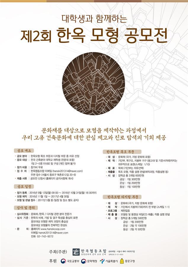 제2회 한옥 모형 공모전 포스터(사진제공: 한옥협동조합)