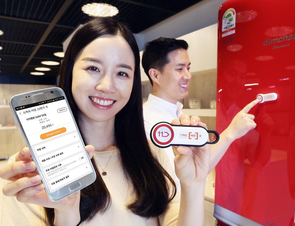 SK텔레콤과 11번가가 버튼만 누르면 자동으로 생필품을 주문, 결제, 배송해주는 스마트 버튼 꾹을 출시한다. (사진제공: SK텔레콤)