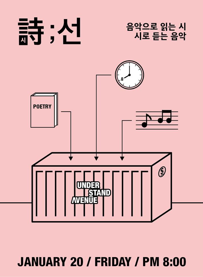 시 낭독 콘서트 '詩선(시선)'의 포스터. (사진 제공: 언더스탠드에비뉴)