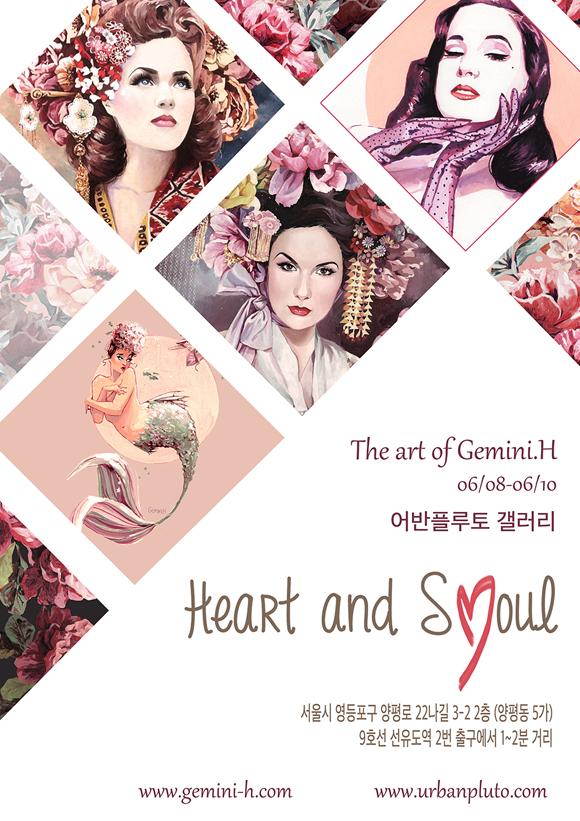 무료전시 - HEART and SEOUL(Gemini. H 개인전)