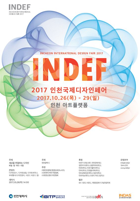 2017 인천국제디자인페어 포스터(사진제공: 인천광역시)