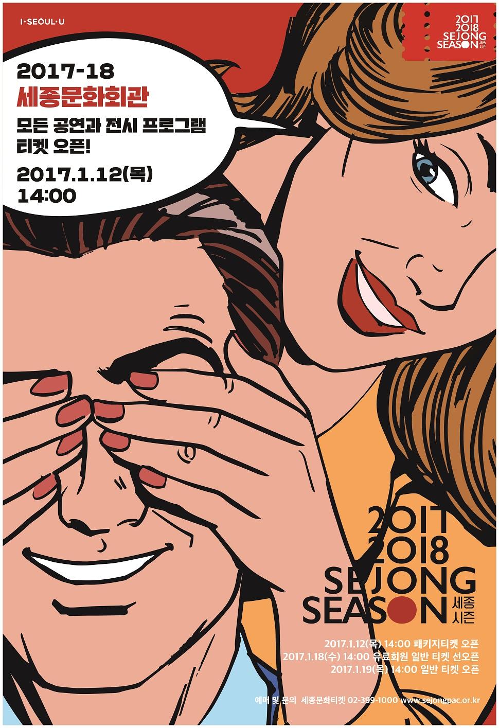 세종시즌 포스터3