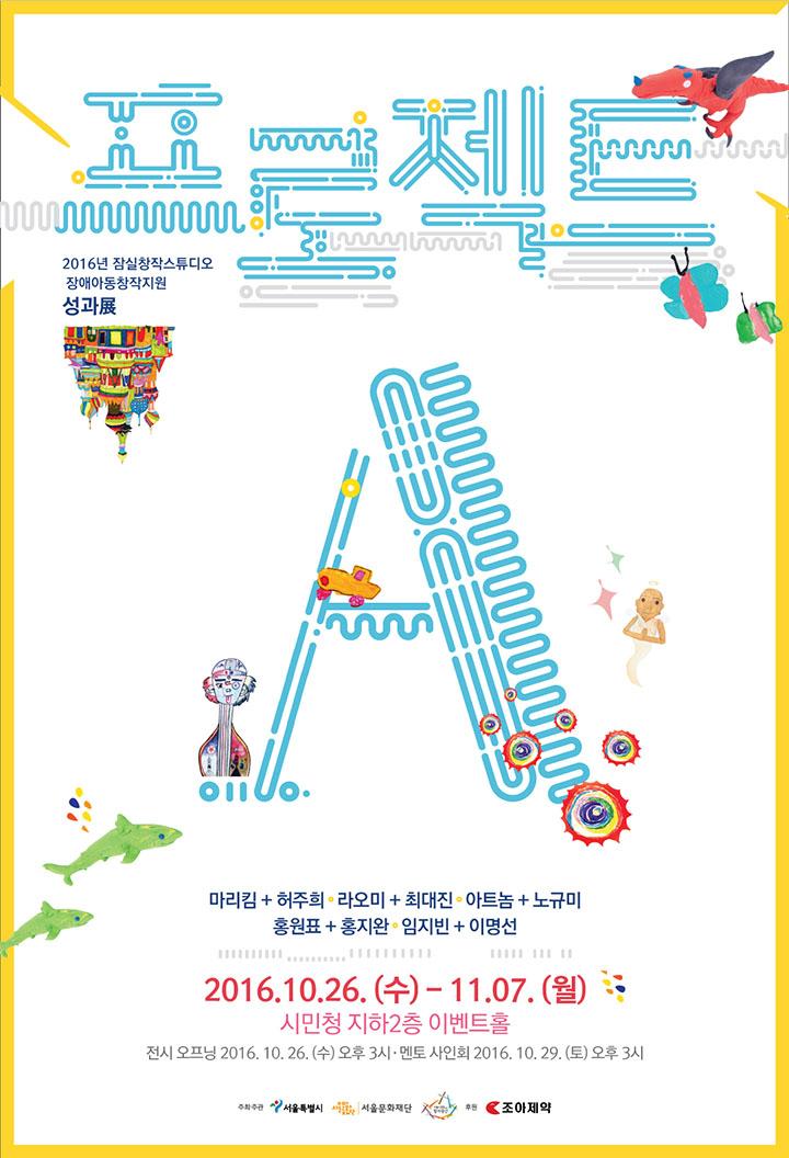 잠실창작스튜디오가 '프로젝트 A' 작품 전시회를 개최한다.(사진제공: 서울문화재단)