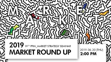 [PFIN] 19th Market Strategy Seminar
